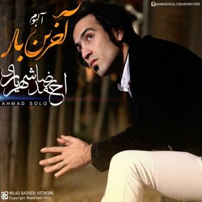 دانلود آلبوم جدید احمدرضا شهریاری به نام آخرین بار